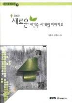 새로운 재건축 재개발 이야기. 2 (2009)