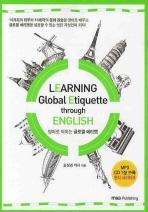 LEARNING GLOBAL ETIQUETTE THROUGH ENGLISH(영어로 익히는 글로벌 에티켓)