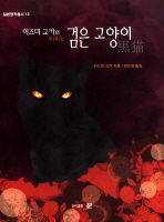 이즈미 교카의 검은 고양이