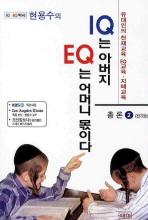 IQ EQ 박사 현용수의 IQ는 아버지 EQ는 어머니 몫이다. 2