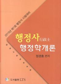 행정학개론(2013 제1회 행정사 시험대비)