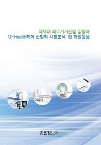 차세대 의료기기산업 동향과 U Health케어 산업의 시장분석 및 개발동향