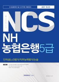 NCS NH농협은행 5급(2017)