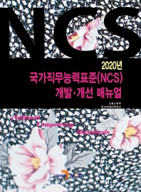국가직무능력표준(NCS) 개발 개선 매뉴얼(2020)