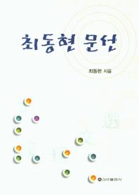 최동현 문선