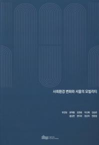 사회환경 변화와 서울의 모빌리티