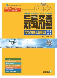 패스(PASS) 드론조종자격시험 무인멀티콥터 필기 실기(2021)