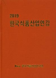 한국식품산업연감(2019)