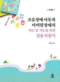 조음장애 아동과 마비말장애의 치료 및 지도를 위한 실용지침서
