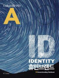 유니타스 브랜드 Vol. A: Identity(ID) 휴먼브랜드