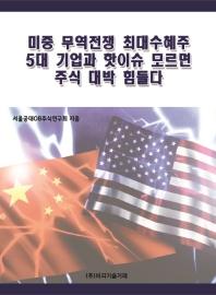 미중 무역전쟁 최대수혜주 5대 기업과 핫이슈 모르면 주식 대박 힘들다