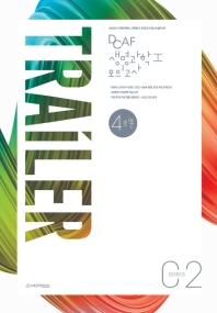 UAA 고등 생명과학1 TRAILER 모의고사 Series 2 4회분(2022)