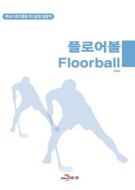 플로어볼(Floorball)