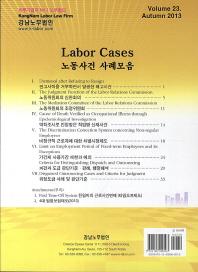 노동사건 사례모음(Vol. 23 Autumn 2013)