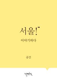 서울! 이야기하다: 공간