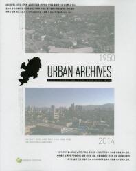 Urban Archives(도시 아카이브)
