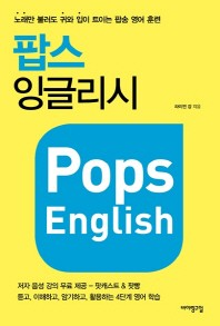 팝스 잉글리시(Pops English). 1