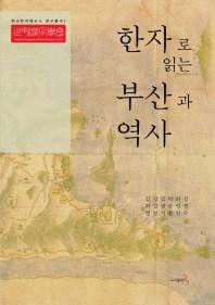 한자로 읽는 부산과 역사