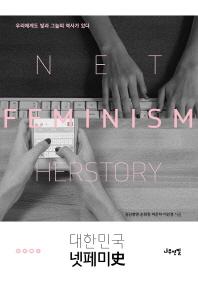 대한민국 넷페미사