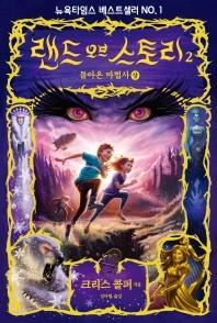 랜드 오브 스토리. 2: 돌아온 마법사(상)