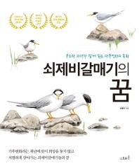 쇠제비갈매기의 꿈