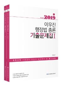 이우진 행정법 총론 기출문제집 세트(2019)