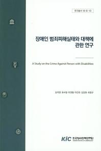 장애인 범죄피해실태와 대책에 관한 연구