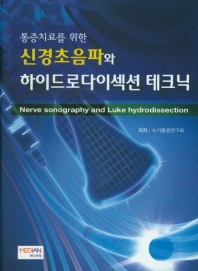 통증치료를 위한 신경초음파와 하이드로다이섹션 테크닉