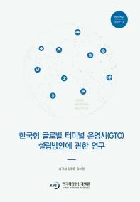 한국형 글로벌 터미널 운영사(GTO) 설립방안에 관한 연구