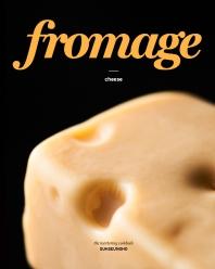 치즈(Fromage)