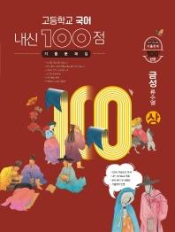 내신 100점 고등 국어 기출문제집(금성 류수열)(상)(2021)