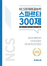 NCS문제해결능력 스파르타 300제 10일 완성