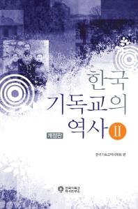 한국 기독교의 역사. 2
