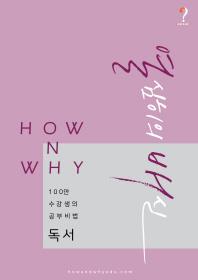 How N Why 열심히의 배신: 독서