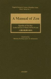 A Manual of Zen