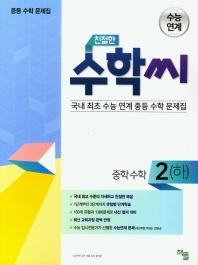 친절한 수학씨 중학 수학2(하)(2020)