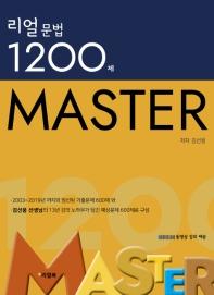 리얼 문법 1200제 마스터