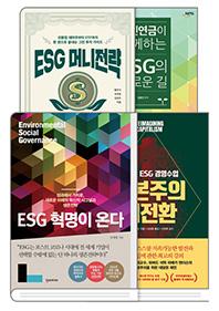 2021 재테크 독서클럽 필독세트 - ESG