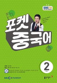 EBS FM Radio 성구현의 포켓 중국어(EBS FM 라디오)(2021년 2월호)