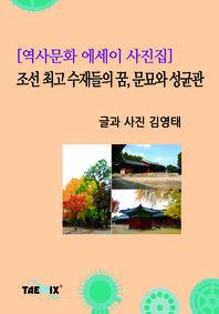 조선 최고 수재들의 꿈, 문묘와 성균관