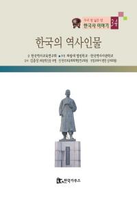 한국의 역사 인물