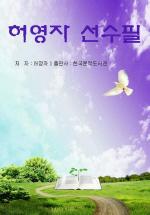 허영자 선수필