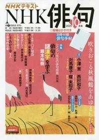 하이쿠NHK 俳句NHK 2020.10