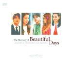 아름다운 날들(DVD)