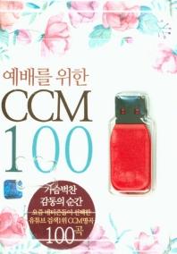 예배를 위한 CCM (USB)
