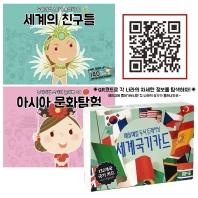 세계 국기 카드+세계의 친구들 누리과정 스티커북 세트