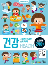 스마트 브레인 스티커북: 건강