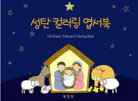 성탄 컬러링 엽서북