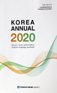 Korea Annual(영문연감)(2020)