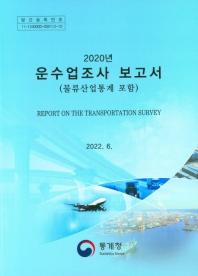 2019 기준 운수업조사보고서